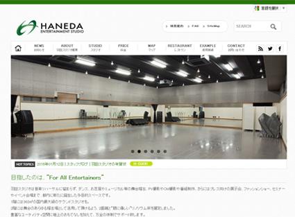 haneda_web